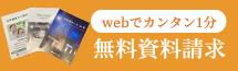 webで簡単申込 無料資料請求