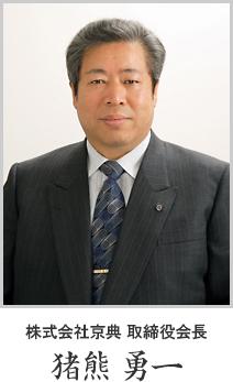 株式会社京典 取締役会長 猪熊勇一