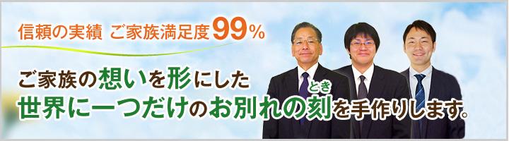 信頼の実績 ご家族満足度99%
