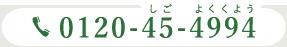 0120-45-4994