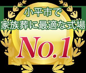 小平市で事前相談の満足度No.1