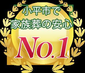 小平市で家族葬に最適な式場No.1